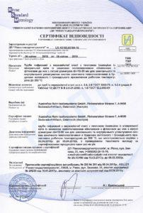 сертификат трубы солар 3