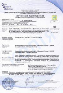 сертификат трубы солар 2