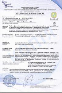 Сертификат AustroSOLAR
