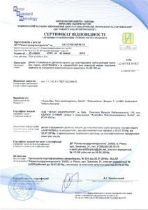 сертификат на фитинги