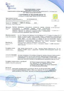 Сертификат австроизол