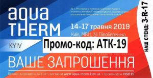 Приглашение на Aqua Therm 2019 от ТЕПЛО КОНСТРУКТОР