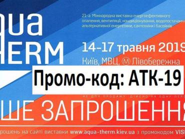 Грандиозное событие!  ХХІ международная выставка энергоэффективного оборудования, новейших разработок и решений Aqua Therm 2019!